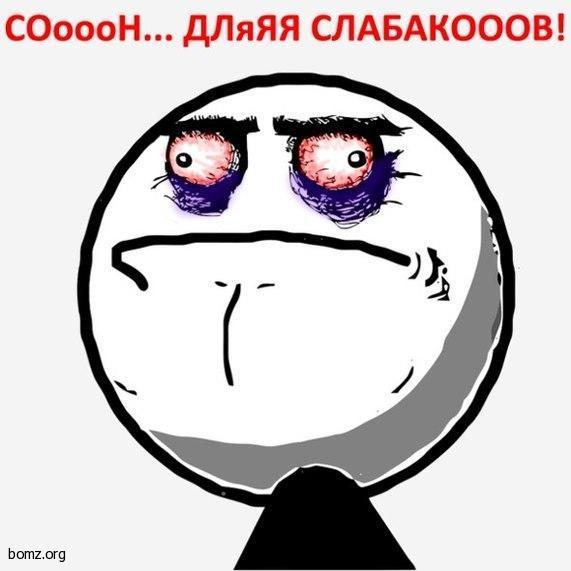 872942-2012-07-10-08-02-51-bomz-org-lol_son_dlya_slabakov