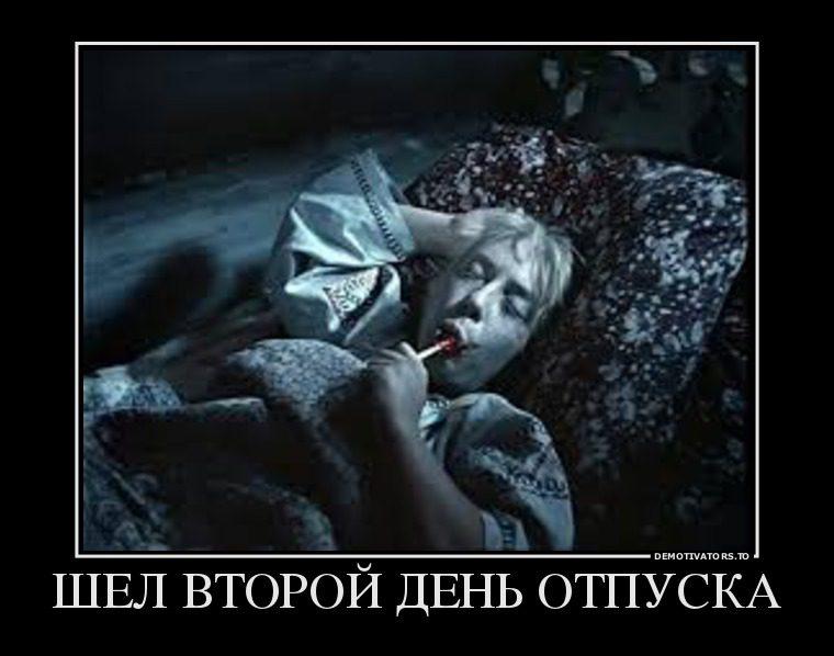 89938811_shel-vtoroj-den-otpuska