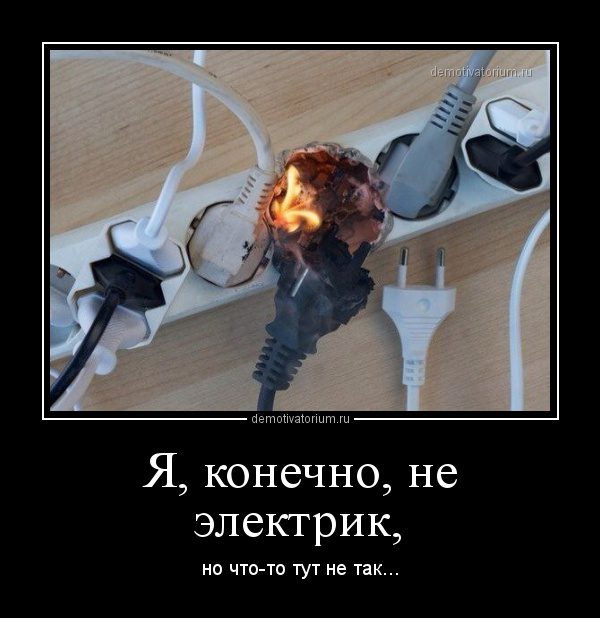 demotivatorium_ru_ja_konechno_ne_elektrik_83168