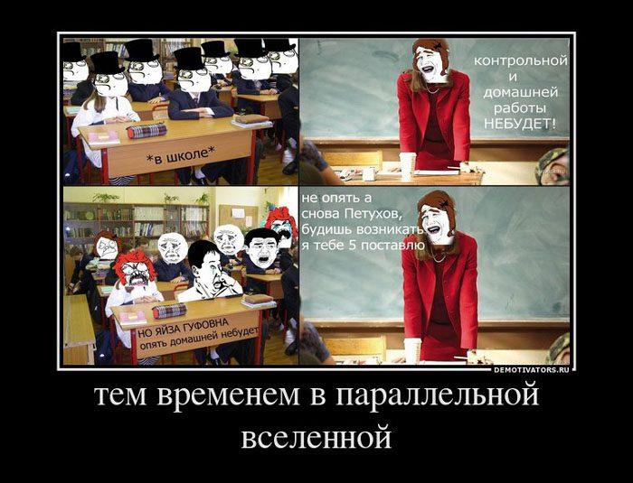 demotivators_school_002