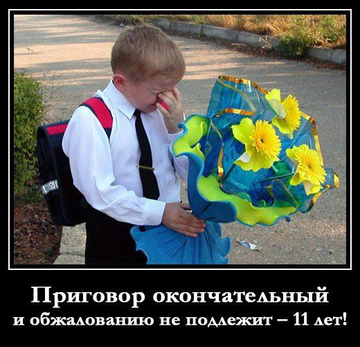 demotivators_school_1_3