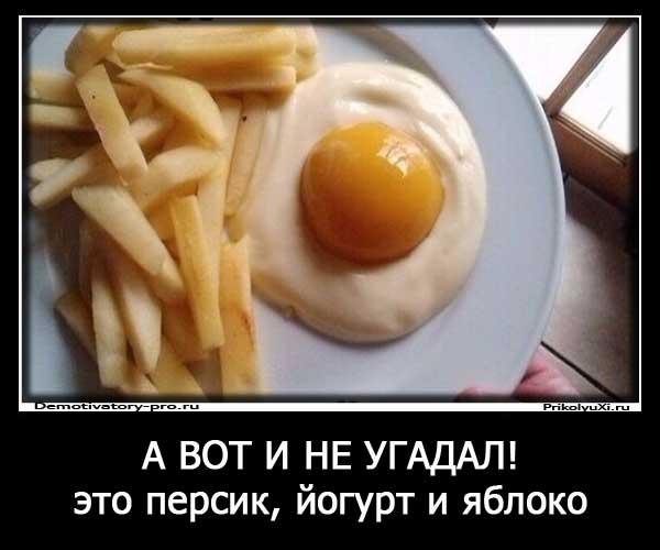 eto_persik_jogurt_i_yabloko
