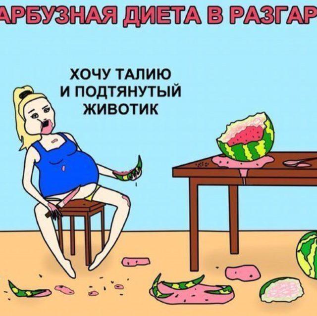 невельске номерами смешные картинки про диету и фигуру что это