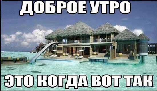 foto-pro-utro-13