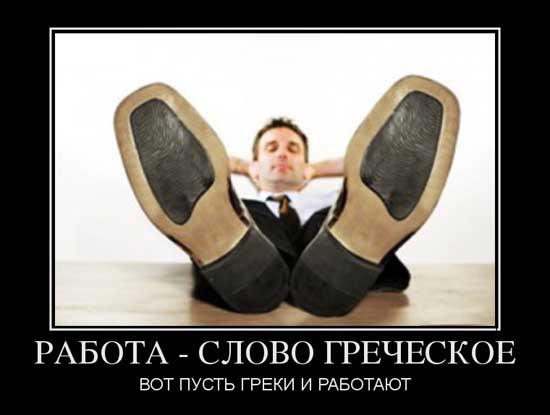 kartinki_pro_rabotu_10
