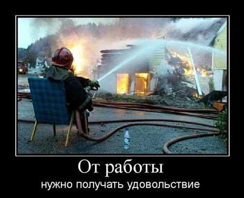 kartinki_pro_rabotu_15