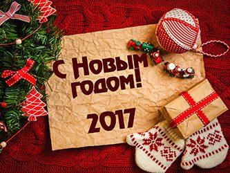 korotkie-pozhelaniya-na-novyj-god-2017-1