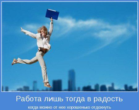 motivatory_pro_rabotu_3
