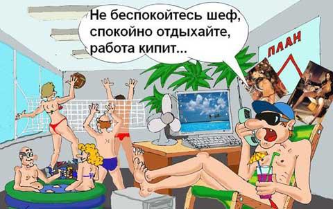 otsytstvie_nachalnika