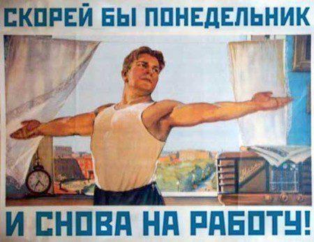 plakaty_pro_rabotu_01