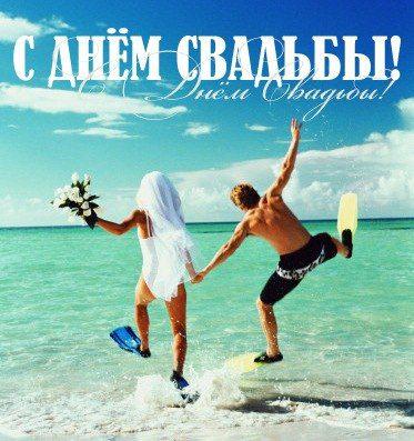 prikol_nye_pozdravlenija_na_svad_bu