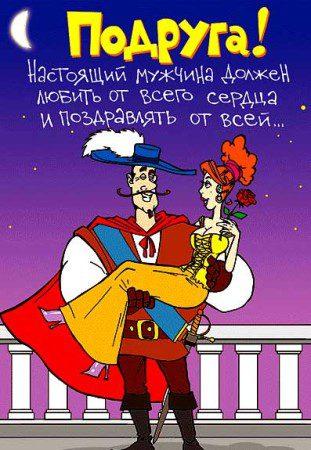 smeshnye-kartinki-s-dnem-rozhdeniya-podruge-12