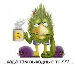 statusyi_pro_rabotu_prikolnyie