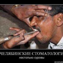 Прикольные картинки про стоматологов (39 фото)