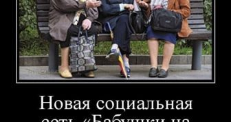 Прикольные картинки про бабушек (55 фото)