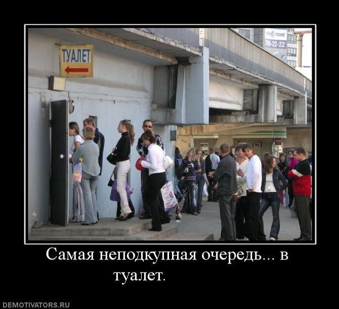105417_samaya-nepodkupnaya-ochered-v-tualet-