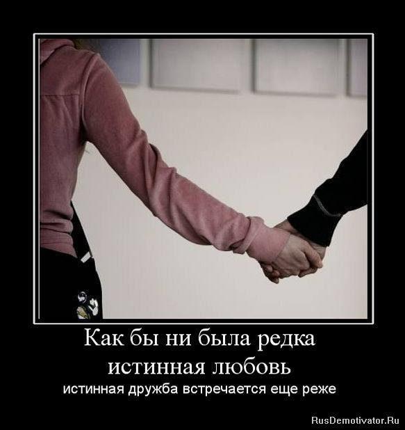 1263595832_1263222010_demotivator_drujba_6