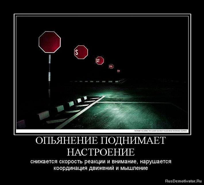 1280564310_382771_opyanenie-podnimaet-nastroenie