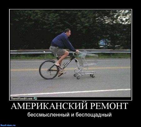 1316167178_amerikanskiy-remont-bessmyslennyy-i-besposchadnyy
