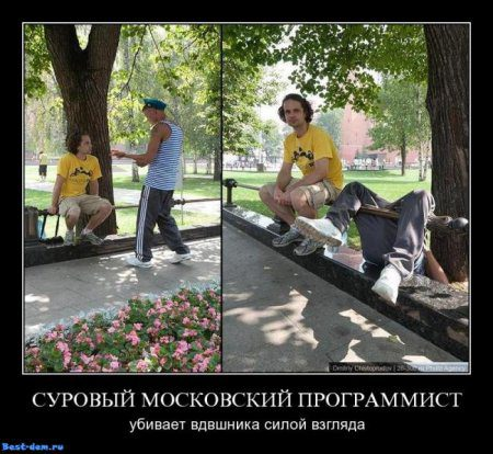 1316167246_surovyy-moskovskiy-programmist