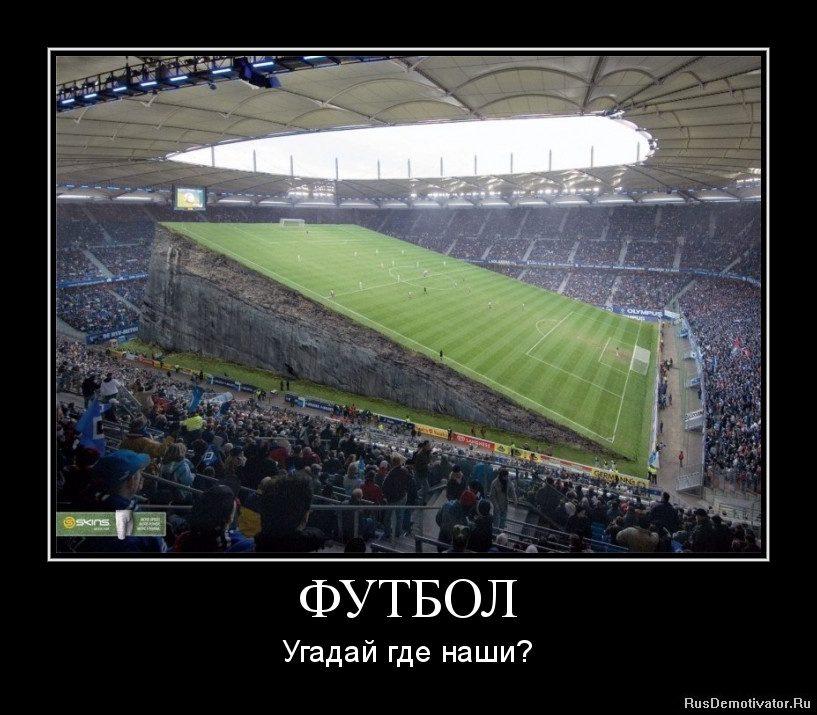 1319134529-futbol