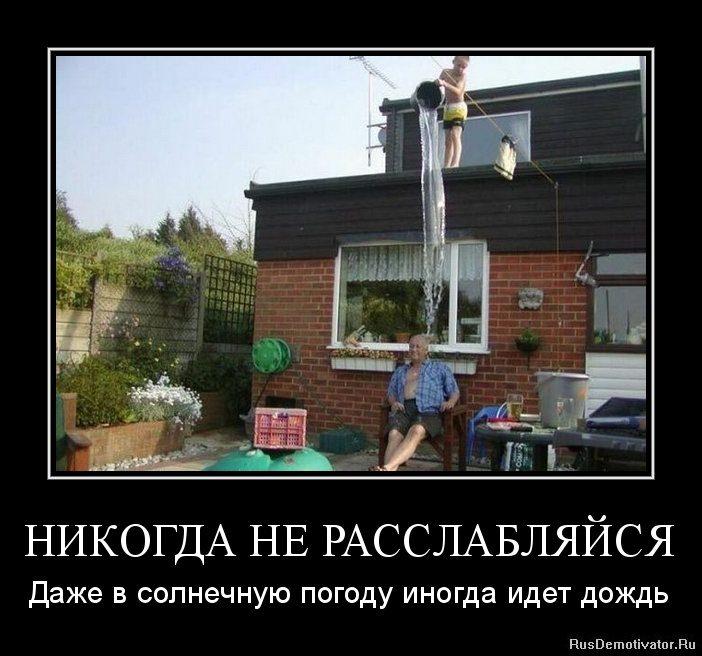 1322759737-nikogda-ne-rasslablyajsya