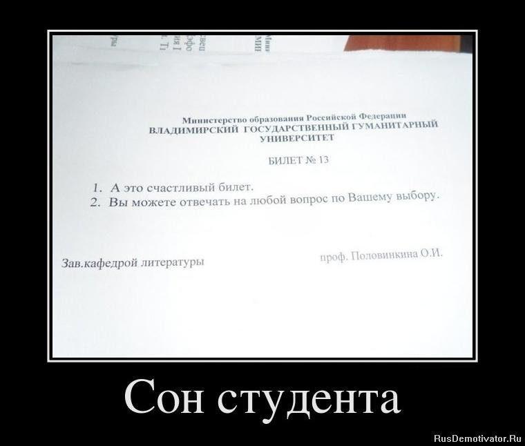 1326707507_230216_son-studenta