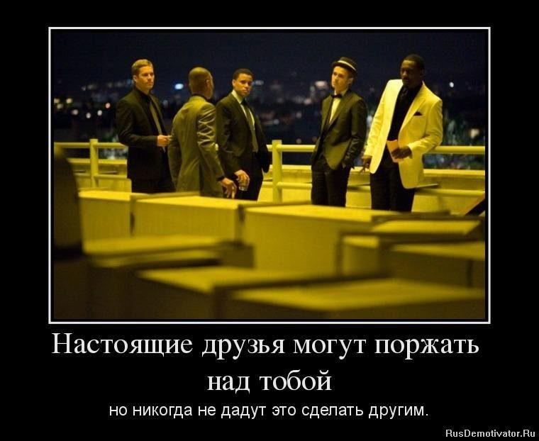 1332706870_97746784_nastoyaschie-druzya-mogut-porzhat-nad-toboj