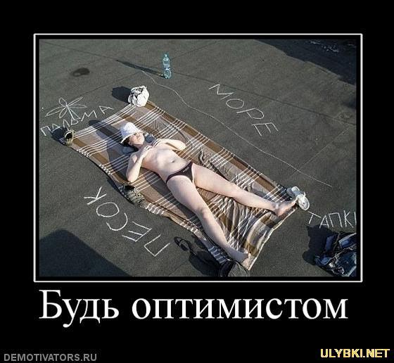 134259_bud-optimistom_20110816085803