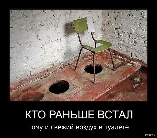 134914-2013.02.28-08.01.43-bomz.org-demotivator_kto_ranshe_vstal_tomu_i_svejiyi_vozduh_v_tualete