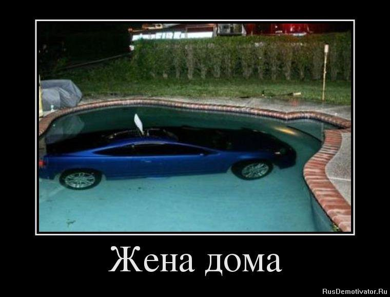 1349331311_56506228_zhena-doma