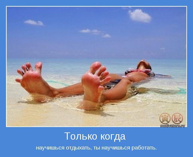 1351885205_motivatory-pro-otdyh-15