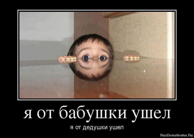 1361529586_97529272_ya-ot-babushki-ushel