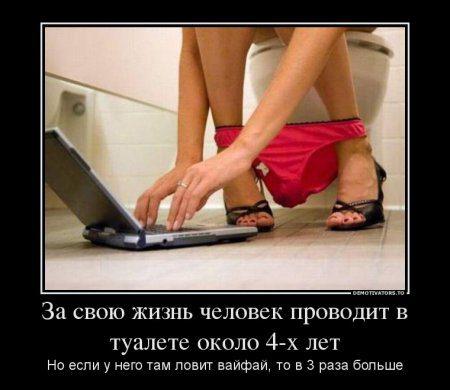 1363612621_984465_za-svoyu-zhizn-chelovek-provodit-v-tualete-okolo-4-h-let_demotivators_ru