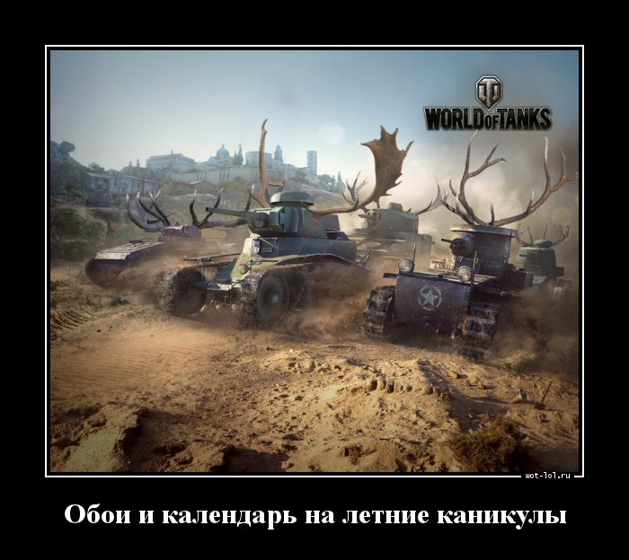 1364821266_Oboi-i-kalendar-na-l_wot-lol.ru