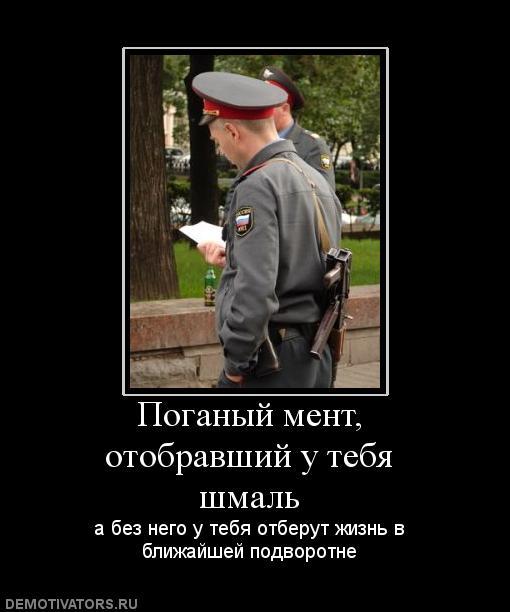 136522_poganyij-ment-otobravshij-u-tebya-shmal