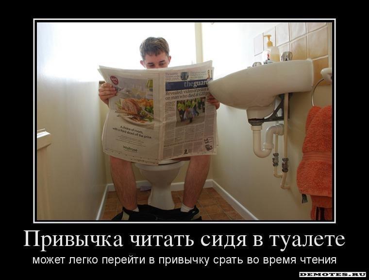 1379424618_1privyichka-chitat-sidya-v-tualete