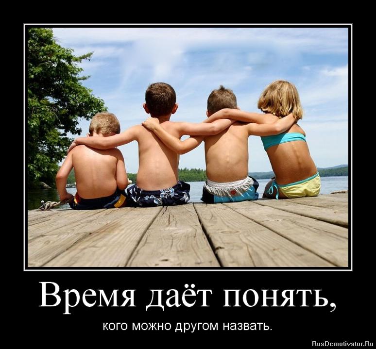 картинки прикольные про дружбу и друзей