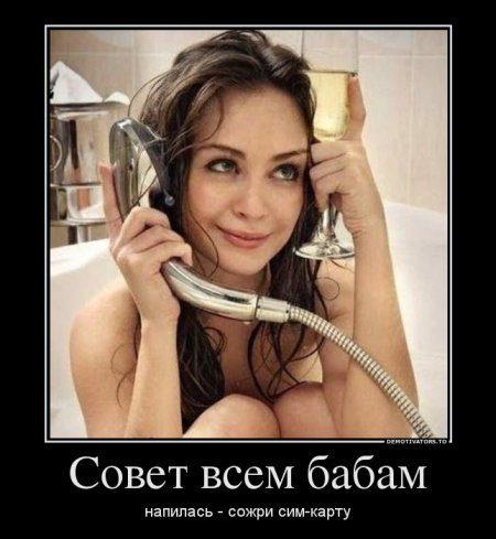 1393237096_38444398_sovet-vsem-babam