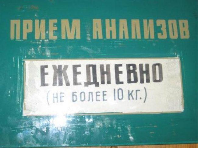 1414765409_0-syurprizov-kotorye-prigotovili-nam-doktora