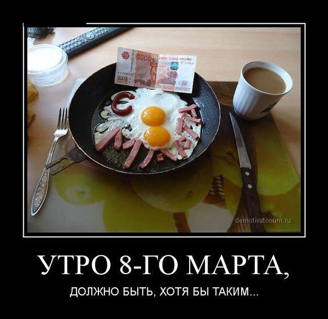 1423686783_demotivatory_19