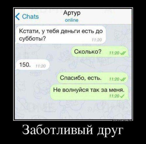 1440959679_6-demotivatory-pro-zhizn_xaxa-net-ru