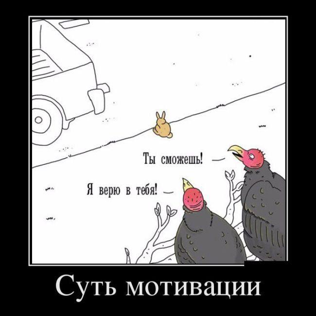 1460895285_demotivatory-zhizn-13_xaxa-net-ru