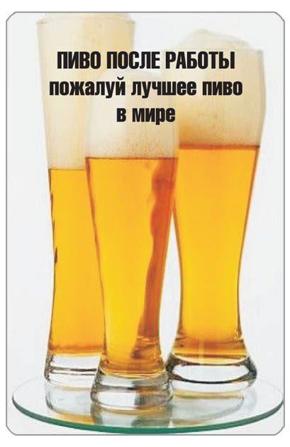 ямальских картинки с предложением выпить пива клатч уже