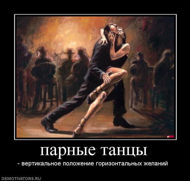 258629_parnyie-tantsyi