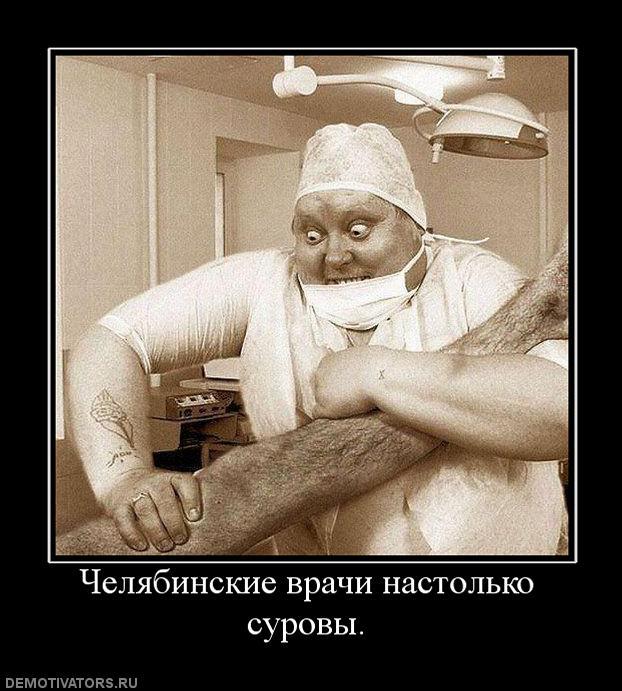 266413_chelyabinskie-vrachi-nastolko-surovyi