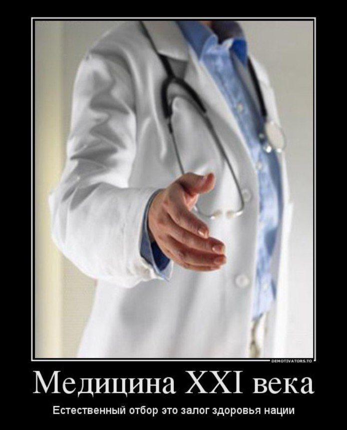 картинки про медицину.