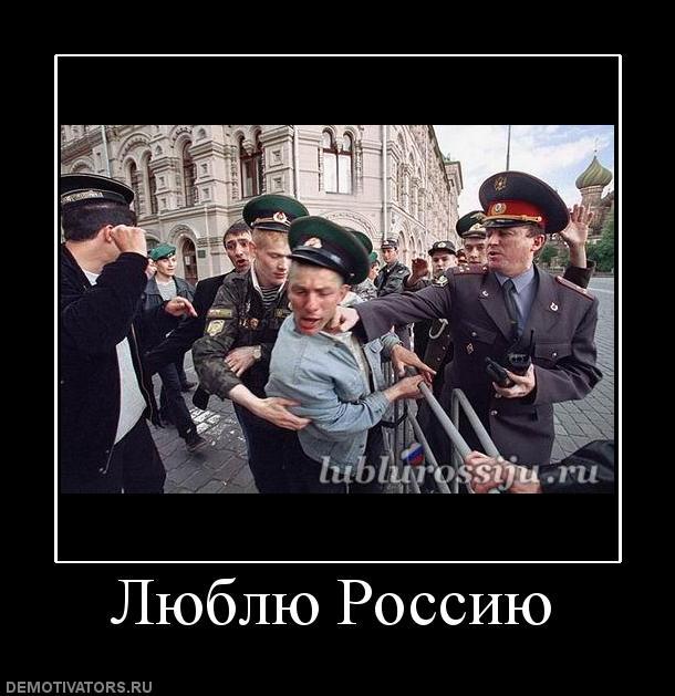 378718_lyublyu-rossiyu