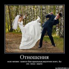 Прикольные картинки про отношения (40 фото)