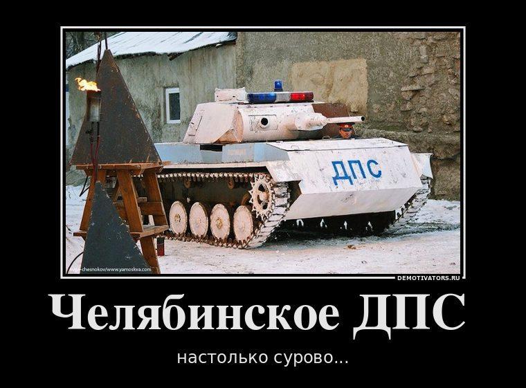 5501chelyabinskoe-dps-_demotivators_ru